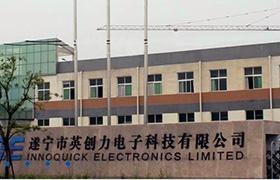 遂宁市英创力电子有限公司